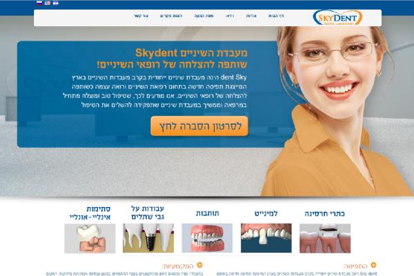 Skydent – רפואת שיניים